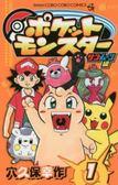 ポケットモンスターサン・ムーン編<1>(コロコロコミックス) 日文書