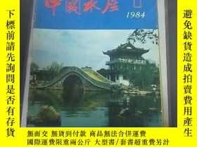 二手書博民逛書店罕見中國水產1984.1-9Y17584