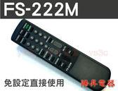LG 樂金 PROTON普騰 SAMPO聲寶 TERA泰瑞 NEC日電 電視遙控器 FS-222M