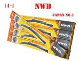 【94bon】日本知名品牌NWB NU系列 三節式覆膜雨刷 日系車原廠指定 通用勾式 14吋350mm 可更換膠條