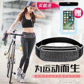 腰包-運動多功能戶外腰包輕便隱形薄款跑步手機腰包防水男女款 提拉米蘇