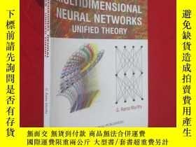 二手書博民逛書店Multi罕見Dimensional Neural Networks-unified Theory(16開)【詳見