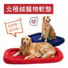 【葉子小舖】(S號)北極絨寵物軟墊/寵物窩/寵物屋/寵物床組/狗窩貓窩/寵物毯/狗貓床/毛孩必備