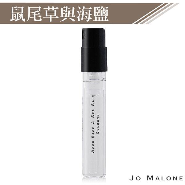 Jo Malone 鼠尾草與海鹽針管香水(1.5ml)【美麗購】