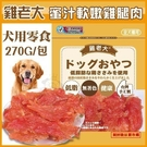 *King Wang*【超值包】雞老大《蜜汁軟嫩雞腿肉》270G/包 犬用零食【CHP400-12】