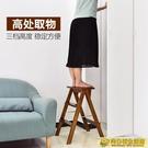 凳梯 實木梯凳家用梯子家用折疊凳子廚房高板凳登高三步小梯子折疊梯凳 向日葵