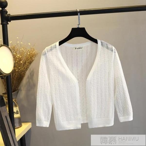 披肩女夏配吊帶裙的小外套外搭短款針織鏤空上衣薄款冰絲防曬開衫  牛轉好運到