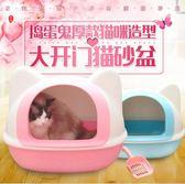 貓砂盆半封閉式貓廁所貓咪用品送貓砂鏟 【格林世家】