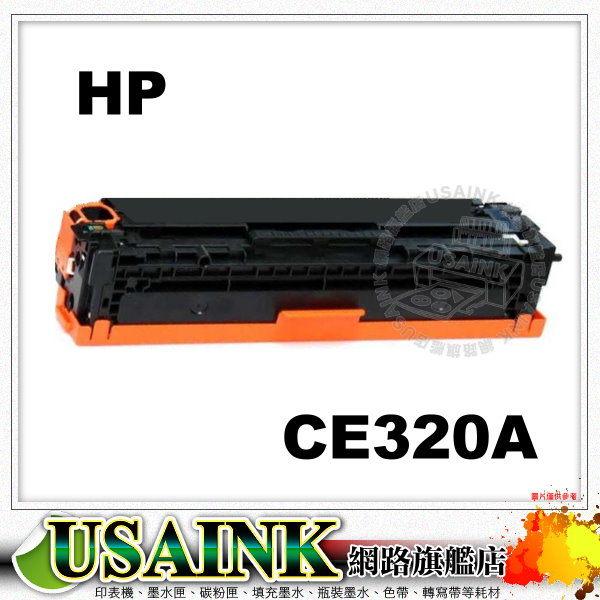 USAINK~HP CE320A  黑色相容碳粉匣 CP1525nw/CP1525/CM1415FN/CM1415FNW/CM1415/1525/CE320