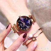 星空網紅同款手錶 韓版滿天星女錶 2019新款時尚潮流女士腕錶 CJ4818『美鞋公社』