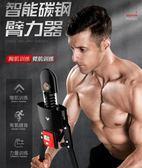 臂力器-臂力器可調節男家用訓練器材練胸肌手臂鍛煉公斤握力器臂力棒健身 完美情人館YXS