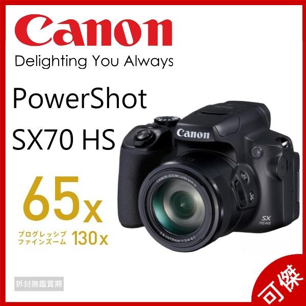 CANON PowerShot SX70 HS 65倍光學變焦 4K短片拍攝 21mm超廣角 台灣佳能公司貨  免運