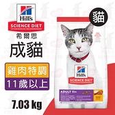 PRO毛孩王 Hills 希爾思成貓 11歲以上 飼料 雞肉特調食譜 7.03KG 成貓 貓飼料