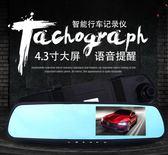 新款汽車行車記錄儀雙鏡頭高清夜視全景無線車載一體機 st2148『伊人雅舍』