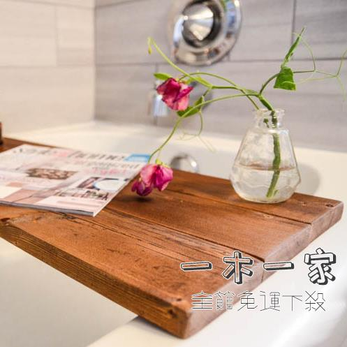 浴缸架 純實木原木浴缸架一字隔板隔板置物架澡盆泡澡收納架木板定制