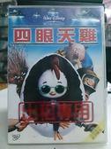影音專賣店-B15-008-正版DVD*動畫【四眼天雞/迪士尼】-全美全台連續兩週票房冠軍 全台票房7400萬
