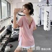 運動背心 運動上衣女夏季薄款寬鬆顯瘦短袖速幹t恤鏤空透氣性感瑜伽健身衣 開春特惠