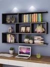 書架 墻上置物架壁掛吊櫃墻架客廳墻面裝飾現代簡約墻壁櫃儲物臥室書架 MKS薇薇