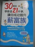 【書寶二手書T1/財經企管_ODW】30歲前學會這21件事,讓你成功晉升薪富族..._申鉉滿