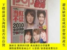 二手書博民逛書店當代歌壇罕見2010年第22期Y19945