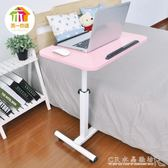 懶人筆記本電腦桌床上用 家用床上電腦桌床邊桌小書桌子『』igo