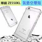 氣墊空壓殼 華碩ZenFone2 Laser 5.5 ZE550KL 手機殼 防摔散熱 空壓殼 Selfie ZD551KL手機套 矽膠背殼 軟殼