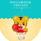 嬰兒童籃球架可升降戶外運動家用掛式框幼兒園寶寶室內投籃  igo 遇見生活