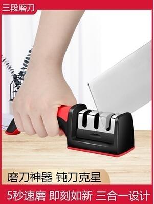 便攜多功能磨刀石廚房家用菜刀磨刀工具快速開刃磨刀器 西城