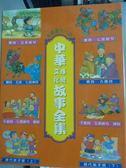 【書寶二手書T9/少年童書_PKP】中華傳統文化故事全集(8冊合售)_趙良安