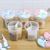 密封罐 五谷雜糧儲物罐塑料分格收納罐廚房家用食品密封豆子豆類收納盒【限時82折】