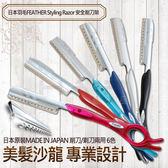 日本FEATHER羽毛削刀架 日本製   另售刀片 圍巾 水槍【HAiR美髮網】