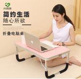 筆記本電腦桌做床上用簡易書桌可折疊桌懶人小桌子學生宿舍學習桌  全館免運 IGO