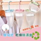 【JAR嚴選】可愛小傘衣櫃掛勾除溼劑(顏色隨機出貨)一組三入