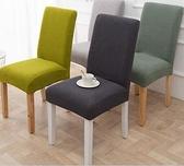 椅套 北歐椅套家用簡約連體彈力通用餐椅套餐桌椅子套罩椅墊坐墊布藝【快速出貨八折下殺】