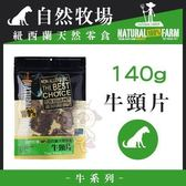 *King Wang*自然牧場100%紐西蘭天然零食《牛頸片》140g