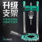 電鑽支架電鉆支架手鉆變臺鉆鋰電鉆多功能萬用可調節垂直定位打孔輔助工具YTL 皇者榮耀