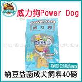 *~寵物FUN城市~*威力狗Power Dog 納豆益菌成犬飼料40磅【羊肉+蔬菜口味】狗飼料,犬糧