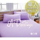 [AnD House]精選舒適素色-單人床包_粉紫