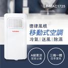 【德律風根】移動式空調 LT-MAC17...