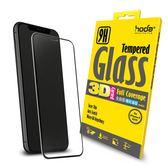 【漢博】hoda【iPhone Xs Max 6.5吋】 3D全曲面隱形滿版9H鋼化玻璃保護貼