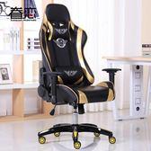 電競椅家用辦公椅可躺賽車椅子弓形游戲座椅網吧電腦椅子YGCN