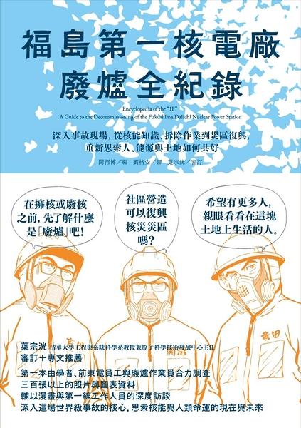 (二手書)福島第一核電廠廢爐全紀錄:深入事故現場,從核能知識、拆除作業到災區復興,重新思