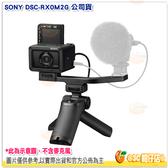 新春活動 送充電組 SONY DSC-RX0M2G RX0 II 數位相機+ VCT-SGR1 握把組 索尼公司貨 翻轉螢幕 二代