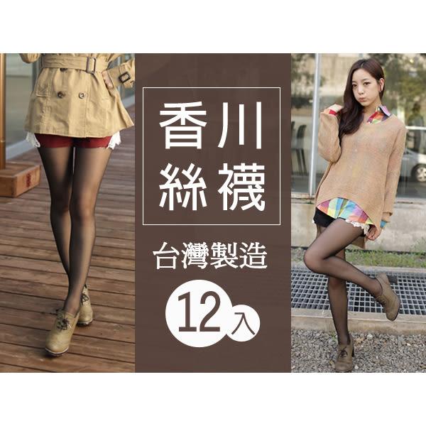 香川OL專用涼爽透氣絲襪/褲襪一打12入【小三美日】