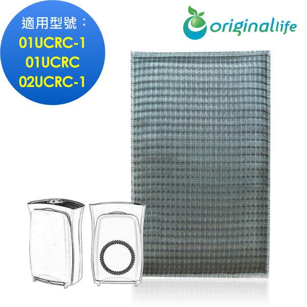 3M空氣清淨機濾網 (01UCRC / 01UCRC-1 / 02UCRC-1)(CHIMSPD-01/02 UCF)【OriginalLife】醫療級專業防蟎抗敏