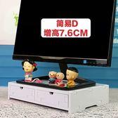 電腦螢幕上方置物架 護頸液晶電腦顯示器增高托架底座支架桌上鍵