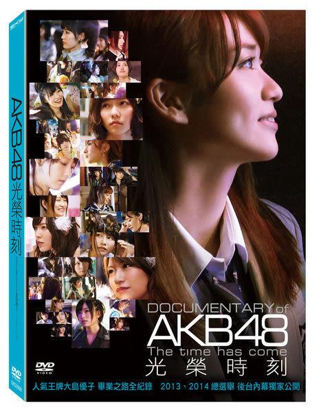AKB48 光榮時刻 DVD(購潮8)