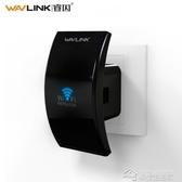 wifi信號放大器加強擴展器無線增強器家用網絡智YYJ 夢想生活家