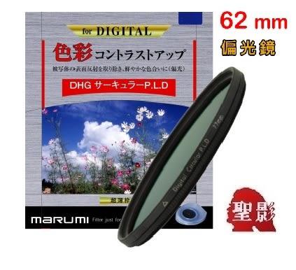 【聖影數位】日本 MARUMI 62mm DHG CPL偏光鏡 (數位多層鍍膜) 彩宣公司貨