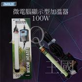 台灣 中藍 CS-061微電腦加溫器 100W 加溫器 加溫棒 控溫器 加熱棒 控溫棒